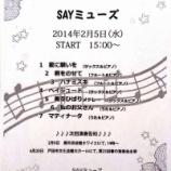 『戸田音楽祭ティーコンサート 本日はSAY MUSE(セイミューズ)さんがコメダ珈琲店で午後3時から演奏されます』の画像