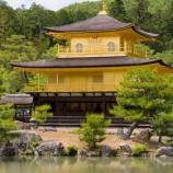 『金閣寺の約束。そして・・』の画像