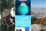 クリスマス!サンタには交野に来る時は交野山を目指してね!と連絡済み〜航空宇宙防衛司令部やGoogleがサンタトラッカーを起動させたみたい〜