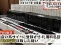 元AKB48の前田敦子さんになりすまし詐欺で37万人から116億円以上集めた男女9人逮捕