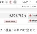 【悲報】ワイ社畜5年目の貯金額、少なすぎる(画像あり)