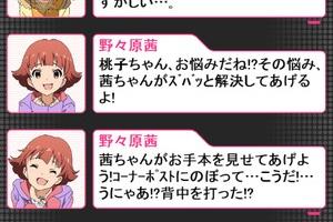 【グリマス】イベント「昂れ!アイドルファイト」 オフショット1