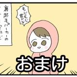 『おまけ記事:防寒優先でオシャレ度0、その時夫の反応は…!?』の画像