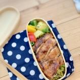 『味噌漬けチキンとのおむすび山青菜ポテト』の画像