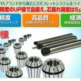 『【新商品】MRAシリーズのERコレットシステム@㈱ムラキ【工作用補用機器】』の画像