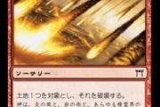 【カードゲーム】ランデス(土地破壊)が嫌いな奴wwwwwwwwww