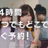 【動画】JR九州「列車こそネット予約でしょ!はっやぁー!篇」TVCM、さっしーなこみくなつまど出演