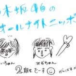 『【乃木坂46】ANN本番前の様子が!!!この2人、だれやねんwwwwww』の画像