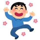『【朗報】氷川きよ子、ウッキウキ』の画像