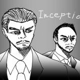 『インセプション』の画像