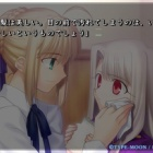 『Fate/stay night日記 セイバールートその20~聖杯にかける願い~』の画像