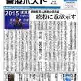 『本日発行の『香港ポスト』 連載記事「エグゼクティブ・ボイス」掲載中☆』の画像