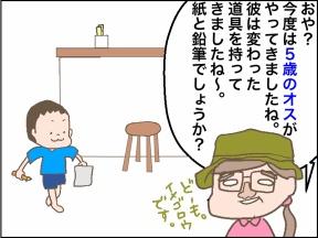 【4コマ漫画】20円でわかる!ヒトの知性は2年でこれだけ磨かれる!