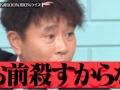 【ハマタ】浜田雅功さん「おまえ殺すからな!こっちはいつでも入ってええんやからな!!」