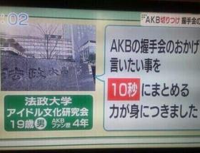 【朗報】AKB48ヲタが就活に強い理由が判明wwwwwwww
