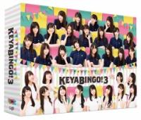 【欅坂46】「KEYABINGO!3」Blu-ra・DVD BOXが発売決定キタ━━━(゚∀゚)━━━!!