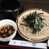 『JAL×はんつ遠藤コラボ企画【登別洞爺エリア編】3日め・蕎麦(大徳)』の画像
