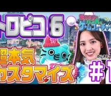 『【飯窪春菜とカン太のゲームフューチャー!#01】~トロピコ 6編~』の画像