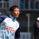 『【ジュビロ磐田】DF藤田義明が2020シーズンをもって現役引退を発表 12/16ホーム最終戦 引退セレモニーを実施』の画像