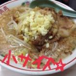 『* 大阪ラーメン旅。〜下新庄「ラーメン荘 歴史を刻め」〜 *』の画像