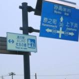 『新潟県 › 道の駅 よしかわ杜氏の郷』の画像