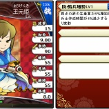 『ニューカードのご紹介その96 R王元姫』の画像
