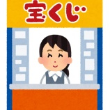 『【朗報】ワイ、78万円当選』の画像