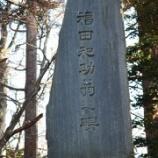 『西桔梗・福田和助翁記念之碑探訪』の画像