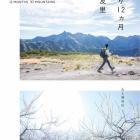 『【本・読書感想文】良い意味でゆるい。→『山登り12ヶ月』四角友里・著、山と渓谷社』の画像