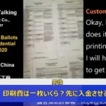 【動画】中国製偽造投票用紙が米国に流入していた!中共幹部の孫が証拠動画を暴露!