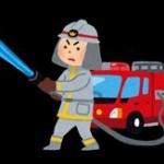 消防士3年目だけど質問ある?