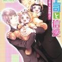 配信 上司と信愛~男系大家族物語7~ (セシル文庫) Kindle版