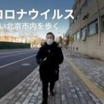 【動画】英BBCリポート「新型ウイルスのせいで人のいない北京市内を歩いてみた」 [海外]
