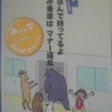『東武鉄道「みんなでいっしょにグッドマナー」新作は「金太郎」』の画像