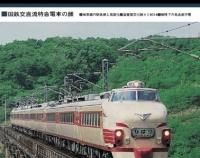『Rail No.112 10月21日(月)発売』の画像