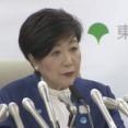 小池都知事、五輪マラソンは「そのまま札幌ということになるのではないか」