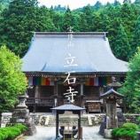 『ゆったりと登ろう、山形にある立石寺「奥の院」へ!』の画像
