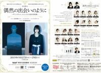 本日深夜27時〜 NHKBSプレミアムにて小田えりな主演「偶然の出会いのように」放送!