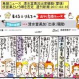『清水富美加(千眼美子)さんが枕営業をしていたというガセネタ、西原理恵子さん本人が否定しているマンガ。』の画像