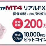 『【FXTF】MT4リアルトレードバトル!ついにビットコインをプレゼント!』の画像