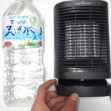 『超コンパクト!4千円台で買えるセラミックファンヒーターが予想以上に良かった話。』の画像
