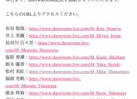本日よりチーム8新メンバーのSHOWROOM開始!