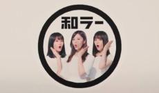 【乃木坂46】『和ラー』CMきた~((o(^∇^)o)) ※動画あり
