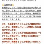 【悲報】ミニ四駆イベント、無観客で決行するも郵送で集めたマシンは返却しない