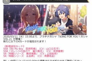 【ミリシタ】本日15時から『SONG FOR YOU!ガシャ VOL.2』!莉緒、風花、海美、昴のカードが登場!