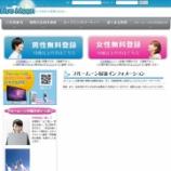『BlueMoon/ブルームーン/サクラ出会い系サイト評価』の画像