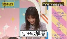 【乃木坂工事中】与田祐希、ダメだこりゃ・・・・・w
