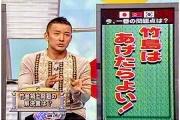 山本太郎参院議員がNHK「日曜討論」内で同局の報道姿勢を公然と批判