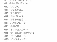 【乃木坂46】白石麻衣卒業コンサートのセトリがキタ━━━━(゚∀゚)━━━━!