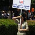 2013年横浜開港記念みなと祭国際仮装行列第61回ザよこはまパレード その71(日本ボーイスカウト神奈川連盟横浜地区カラーチーム)